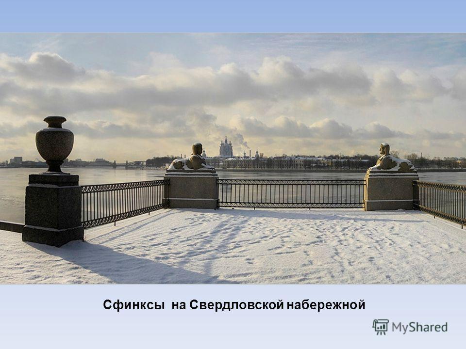 Сфинксы на Свердловской набережной