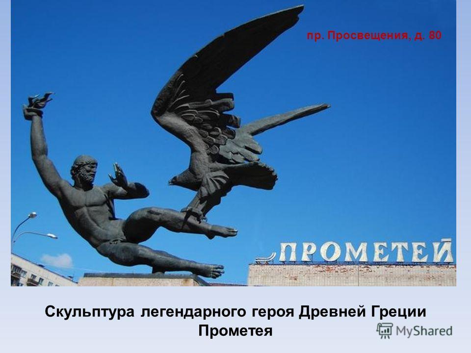Скульптура легендарного героя Древней Греции Прометея пр. Просвещения, д. 80