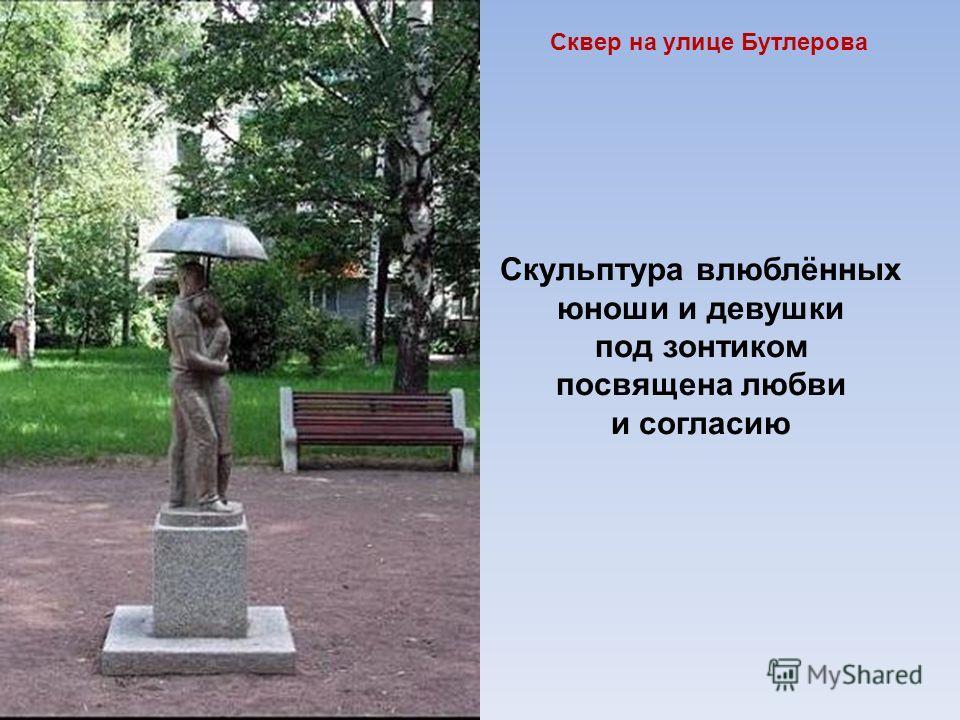 Скульптура влюблённых юноши и девушки под зонтиком посвящена любви и согласию Сквер на улице Бутлерова