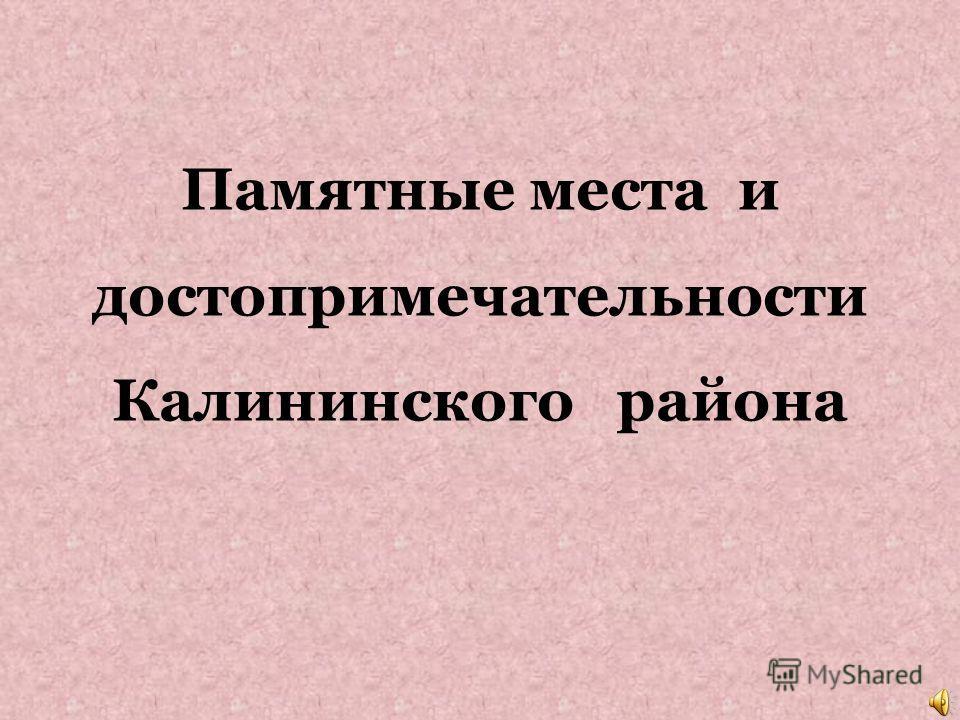 Памятные места и достопримечательности Калининского района