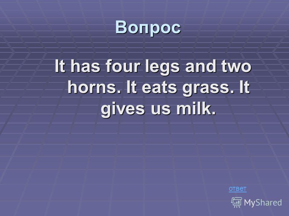 a horse Ответ