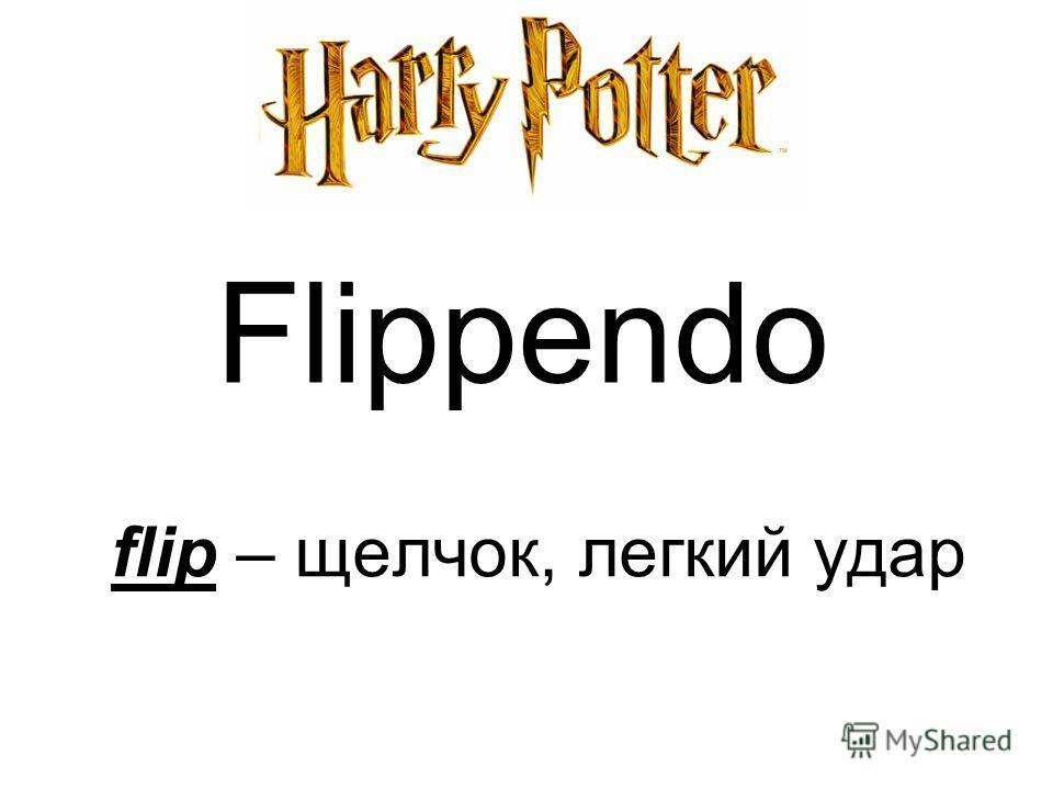 Flippendo flip – щелчок, легкий удар