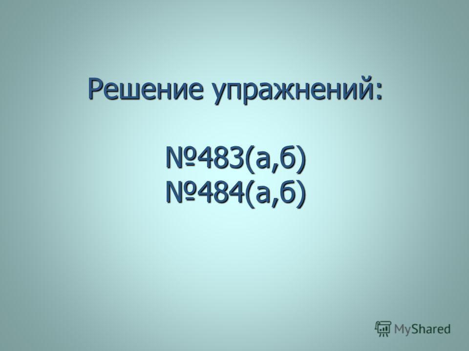 Решение упражнений: 483(а,б) 484(а,б)