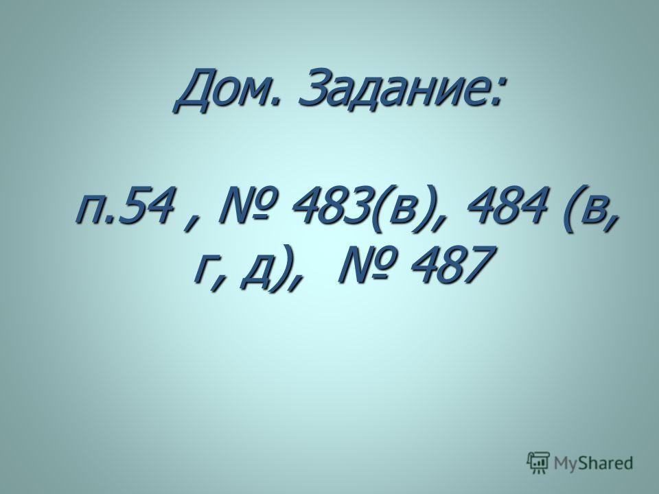 Дом. Задание: п.54, 483(в), 484 (в, г, д), 487