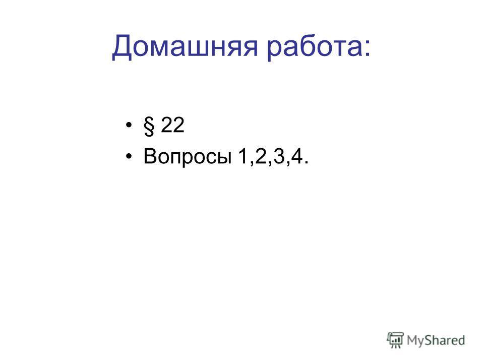 Домашняя работа: § 22 Вопросы 1,2,3,4.