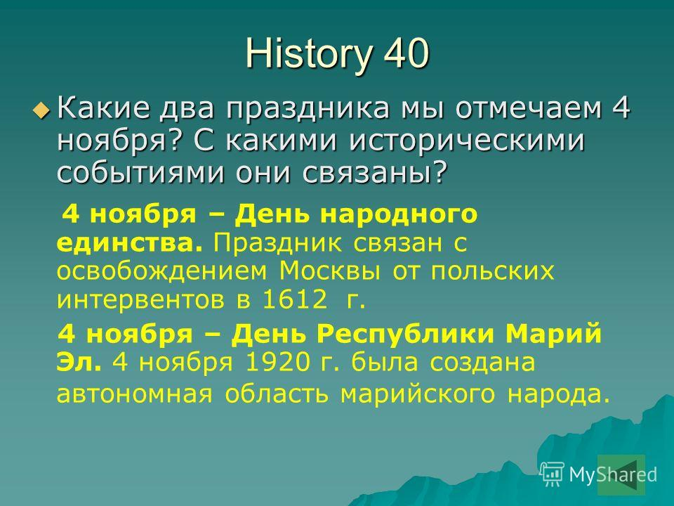 History 40 Какие два праздника мы отмечаем 4 ноября? С какими историческими событиями они связаны? Какие два праздника мы отмечаем 4 ноября? С какими историческими событиями они связаны? 4 ноября – День народного единства. Праздник связан с освобожде