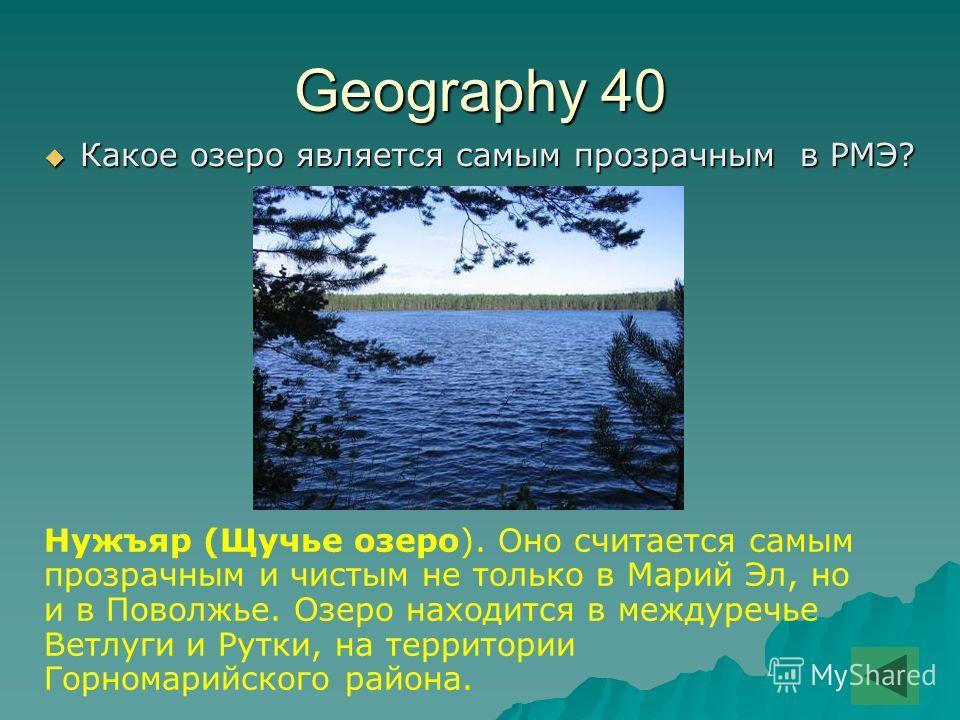 Geography 40 Какое озеро является самым прозрачным в РМЭ? Какое озеро является самым прозрачным в РМЭ? Нужъяр (Щучье озеро). Оно считается самым прозрачным и чистым не только в Марий Эл, но и в Поволжье. Озеро находится в междуречье Ветлуги и Рутки,