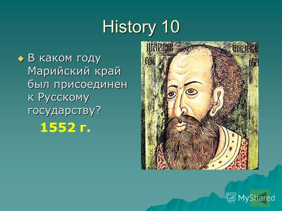 History 10 В каком году Марийский край был присоединен к Русскому государству? В каком году Марийский край был присоединен к Русскому государству? 1552 г.