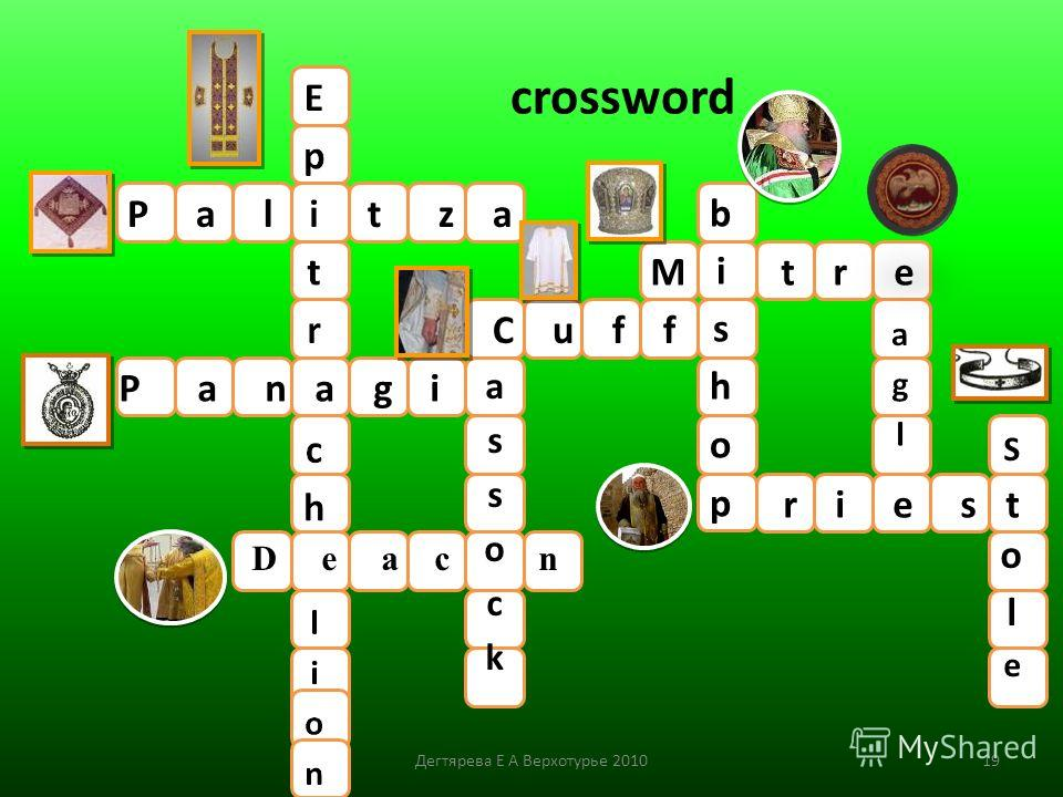 crossword 19Дегтярева Е А Верхотурье 2010 D e a c n C u f f P a l t z a M t r e P a n a g i r i e s t
