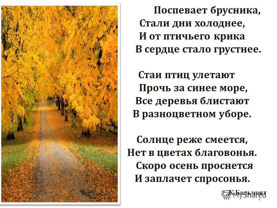 Поспевает брусника, Стали дни холоднее, И от птичьего крика В сердце стало грустнее. Стаи птиц улетают Прочь за синее море, Все деревья блистают В разноцветном уборе. Солнце реже смеется, Нет в цветах благовонья. Скоро осень проснется И заплачет спро