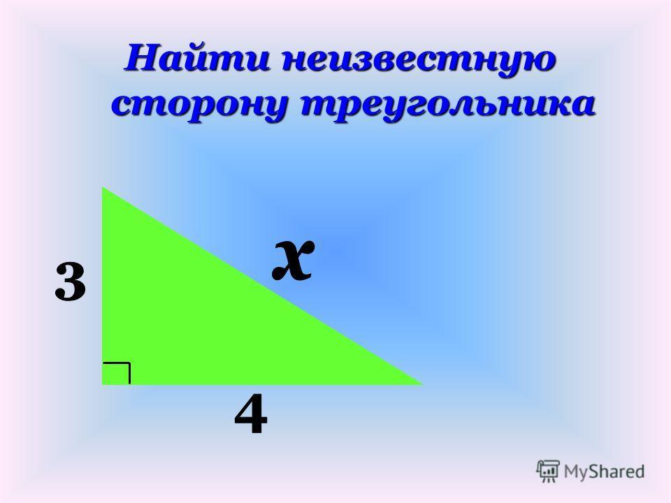 Очень легко можно воспроизвести способ построения. Возьмём верёвку длиною в 12 м и привяжем к ней по цветной полоске на расстоянии 3 и 4 м от одного конца. Прямой угол окажется заключенным между сторонами длиной в 3 и 4 метра. 9