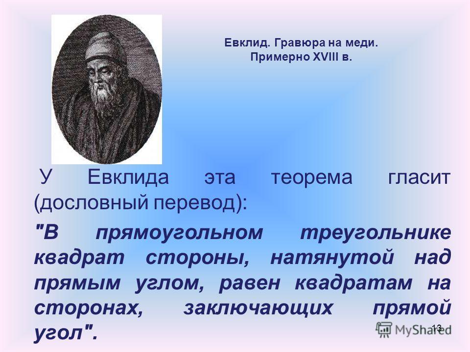 Приведём различные формулировки теоремы Пифагора в переводе с греческого, латинского и немецкого языков. 12