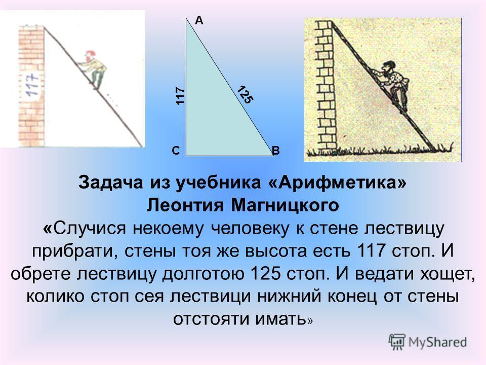 Задача из китайской «Математики в девяти книгах» В центре квадратного пруда, имеющего 10 футов в длину и ширину, растет лилия, возвышающаяся на 1 фут над поверхностью воды. Если её пригнуть к берегу, к середине стороны пруда, то она достигнет своей в