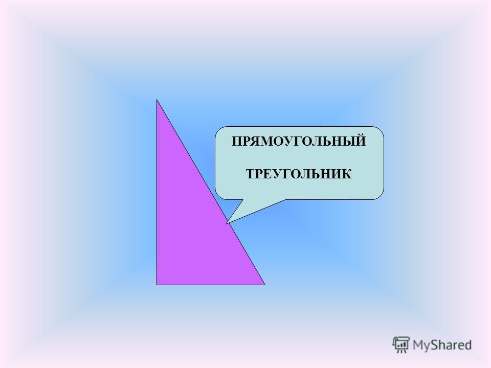 Геометрия владеет двумя сокровищами: одно из них - это теорема Пифагора, а другое - деление отрезка в среднем и крайнем отношении… Первое можно сравнить с мерой золота; второе же больше напоминает драгоценный камень. Иоганн Кеплер 1