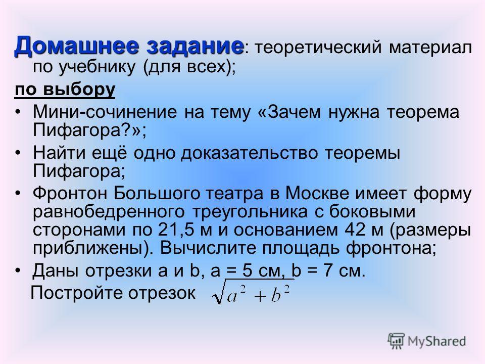 « Из посвящений теореме Пифагора А. Шамиссо» Пробудет вечно истина, как скоро Ее познает слабый человек! И ныне теорема Пифагора Верна, как и в ее далекий век. Обильно было жертвоприношенье Богам от Пифагора. Сот быков Он отдал на закланье и сожженье