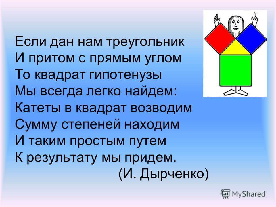 Площадь АВС = 30 кв.см, АС=5 см. Найдите периметр треугольника Решение: S = ½ АС*ВС 30 = ½ 5*ВС 5ВС = 30 / ½ 5ВС = 60 ВС = 60/5 ВС = 12 АВ = 25+144 = 169 = 13 Р = 5 + 12 + 13 = 30 см