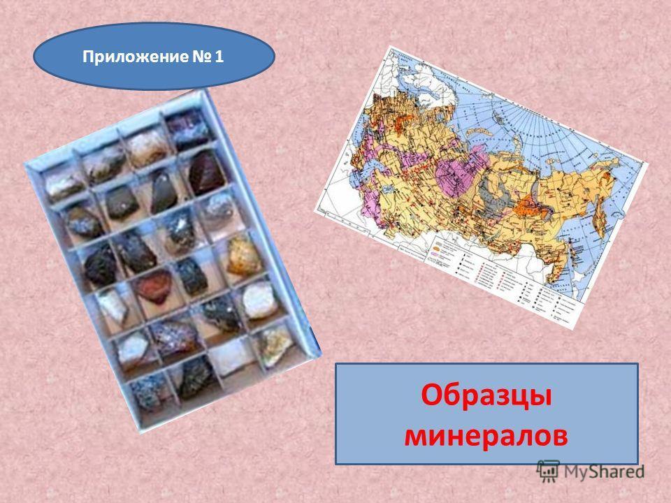 Образцы минералов Приложение 1