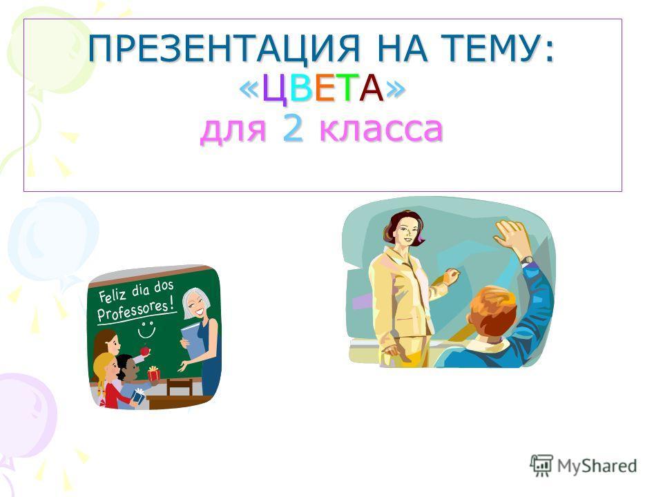 Презентация по английскому языку 2 класс цвета