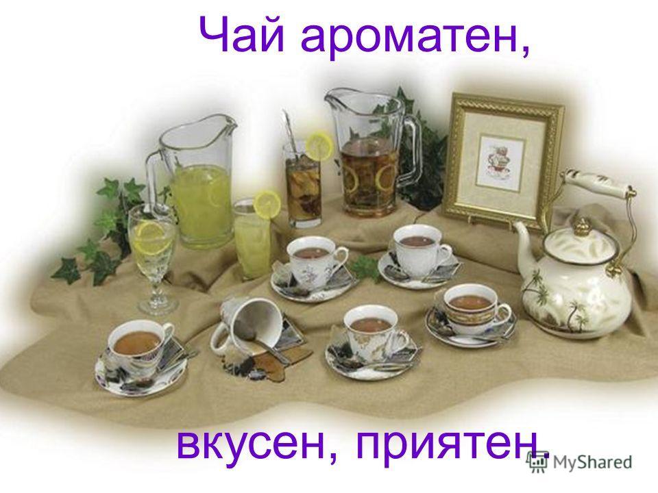 Чай ароматен, вкусен, приятен.