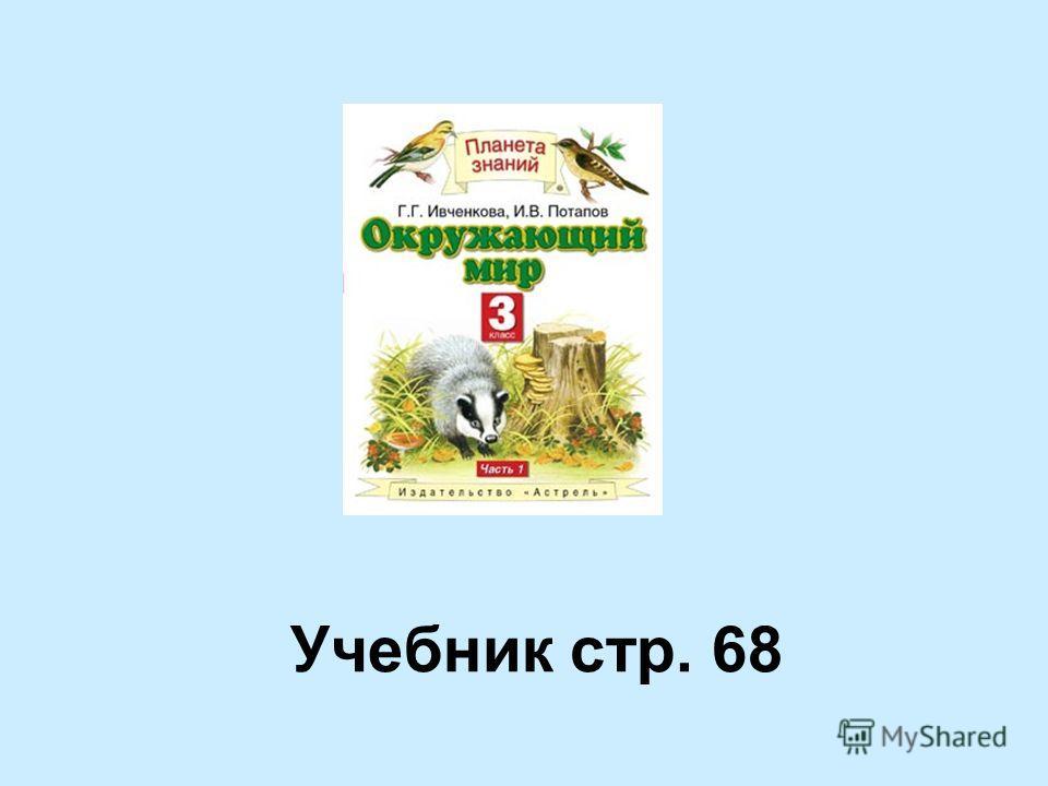 Учебник стр. 68