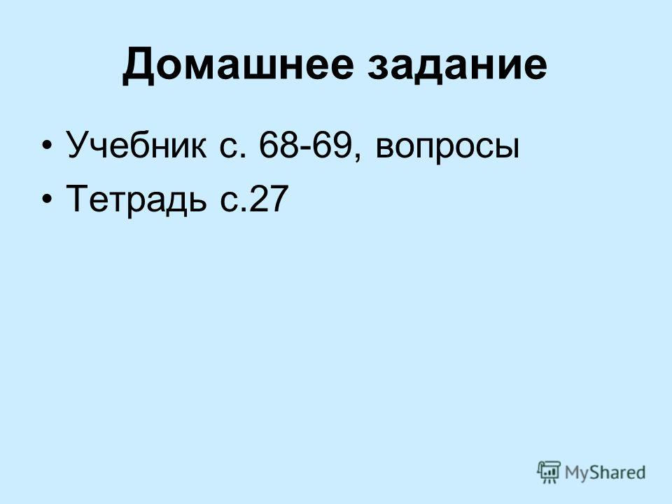 Домашнее задание Учебник с. 68-69, вопросы Тетрадь с.27