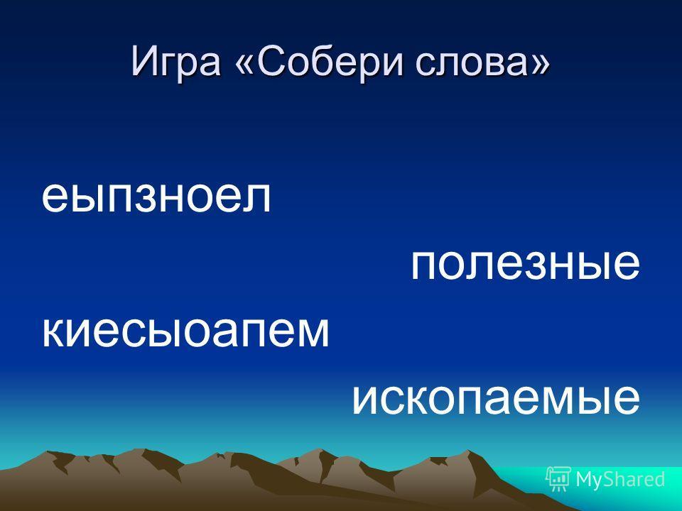 Игра «Собери слова» еыпзноел полезные киесыоапем ископаемые
