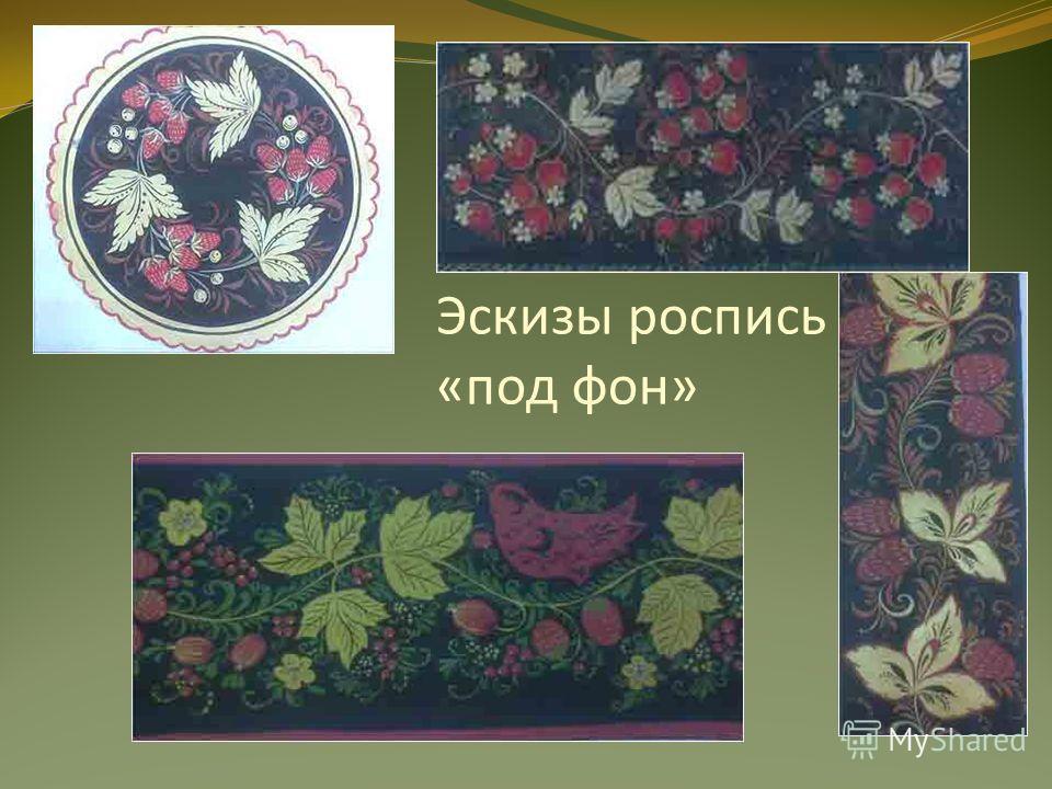 Эскизы роспись «под фон»