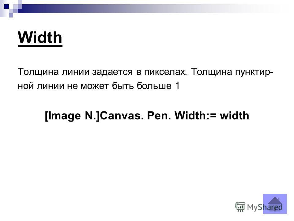 Width Толщина линии задается в пикселах. Толщина пунктир- ной линии не может быть больше 1 [Image N.]Canvas. Pеn. Width:= width