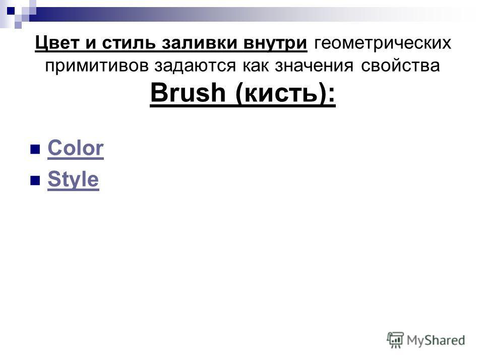 Цвет и стиль заливки внутри геометрических примитивов задаются как значения свойства Brush (кисть): Color Style