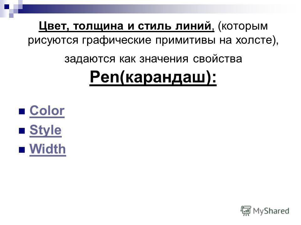 Цвет, толщина и стиль линий, (которым рисуются графические примитивы на холсте), задаются как значения свойства Pеn(карандаш): Color Style Width