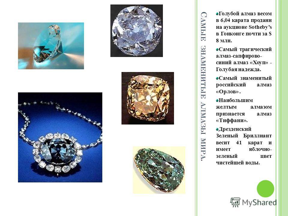 С АМЫЕ ЗНАМЕНИТЫЕ АЛМАЗЫ МИРА. Голубой алмаз весом в 6,04 карата проданн на аукционе Sothebys в Гонконге почти за $ 8 млн. Самый трагический алмаз-сапфирово- синий алмаз «Хоуп» - Голубая надежда. Самый знаменитый российский алмаз «Орлов». Наибольшим