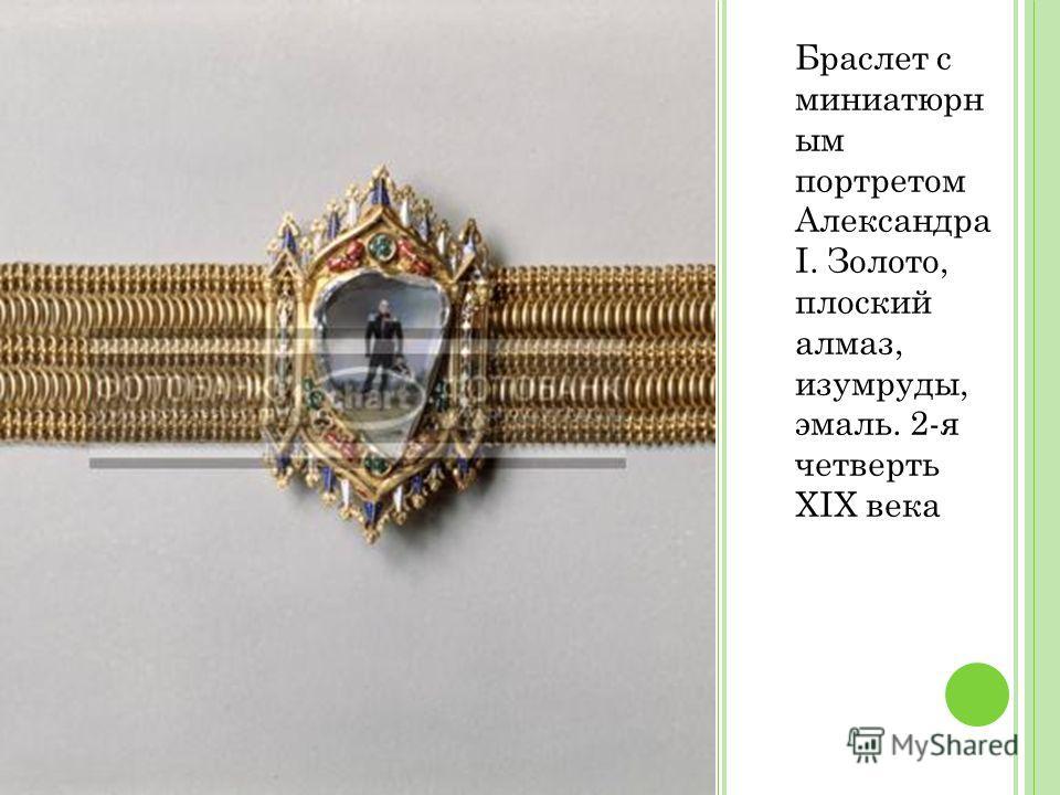 Браслет с миниатюрн ым портретом Александра I. Золото, плоский алмаз, изумруды, эмаль. 2-я четверть XIX века
