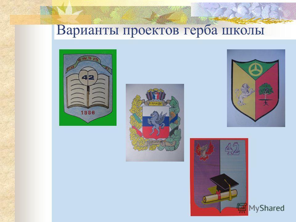 Варианты проектов герба школы