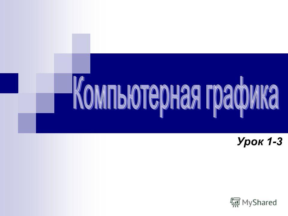 Векторная Графика Реферат Скачать Бесплатно