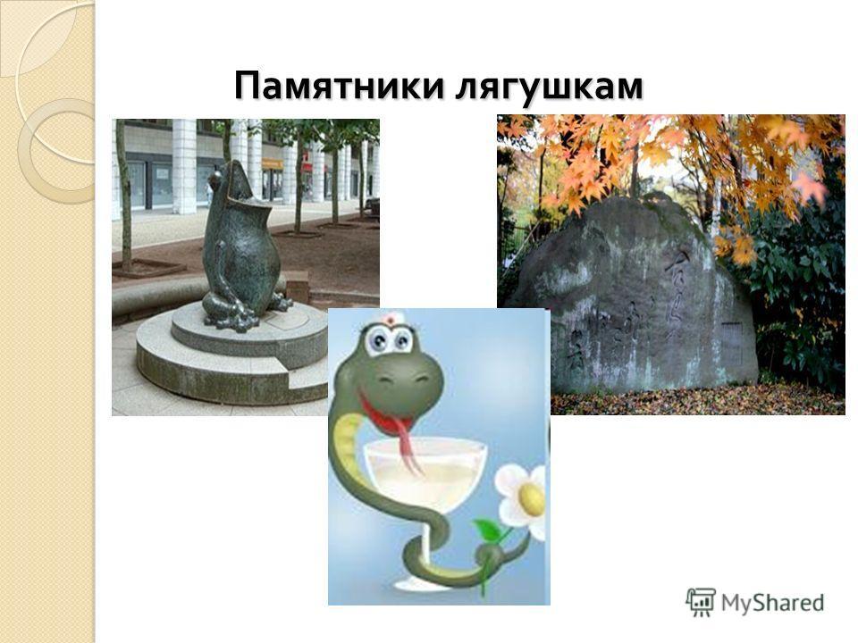 Памятники лягушкам Памятники лягушкам