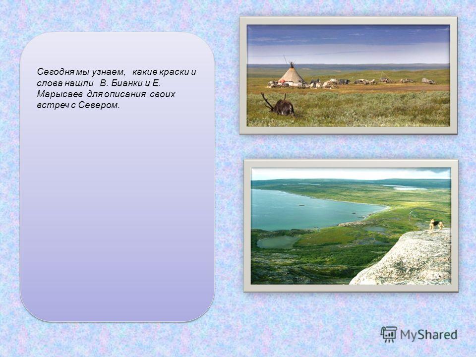 Сегодня мы узнаем, какие краски и слова нашли В. Бианки и Е. Марысаев для описания своих встреч с Севером.