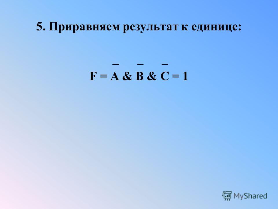 5. Приравняем результат к единице: _ _ _ F = A & B & C = 1