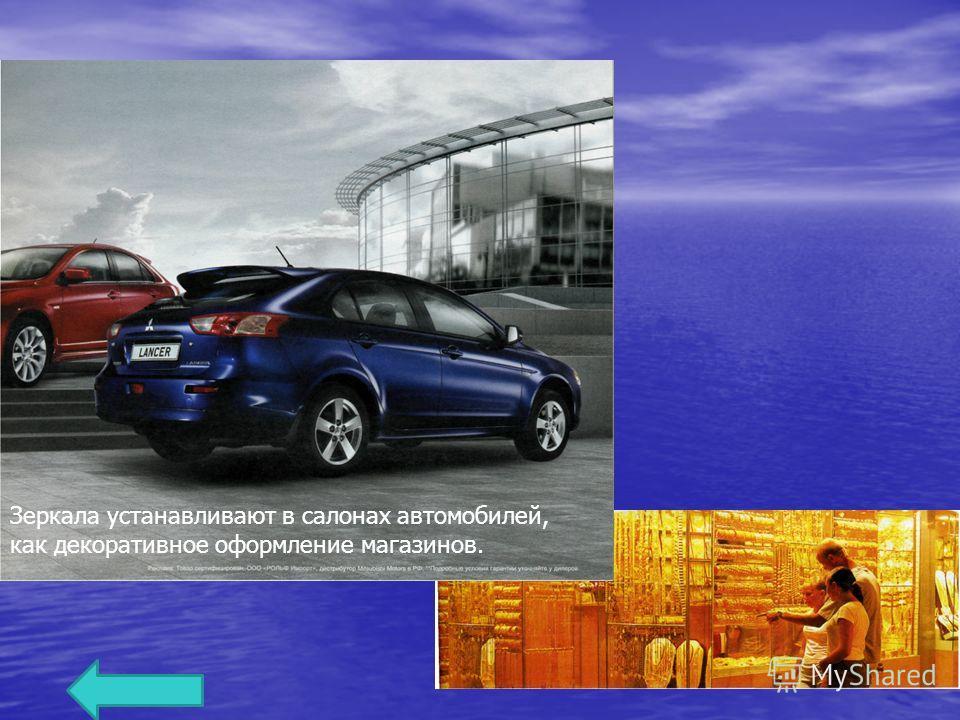 Зеркала устанавливают в салонах автомобилей, как декоративное оформление магазинов.