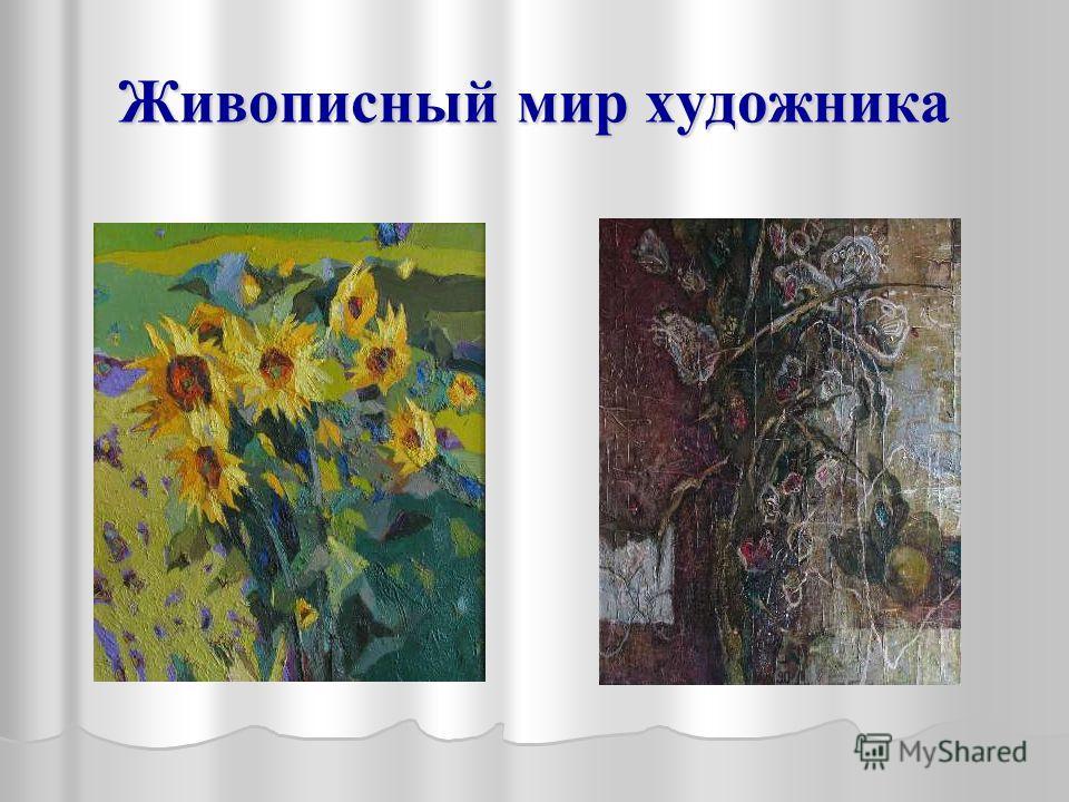 Живописный мир художника