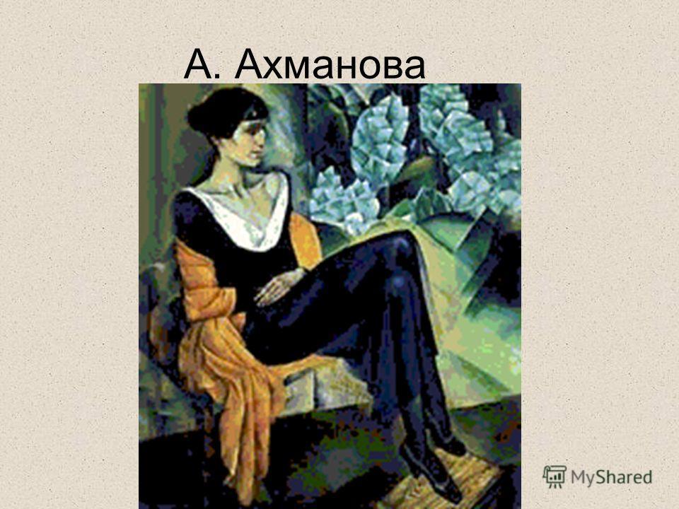 А. Ахманова