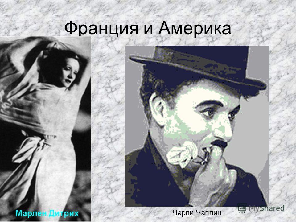 Марлен Дитрих Чарли Чаплин