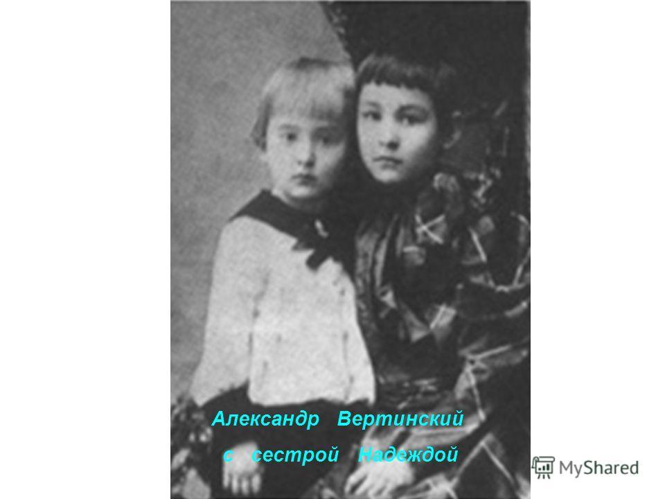 Александр Вертинский с сестрой Надеждой