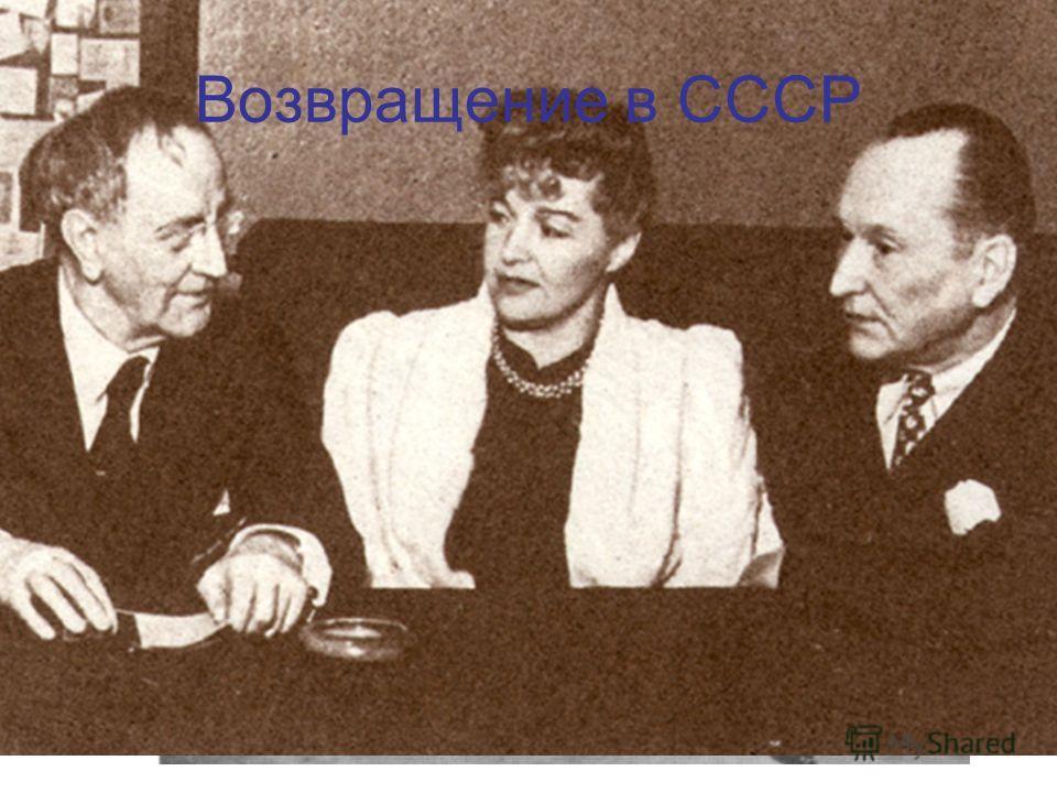 Возвращение в СССР