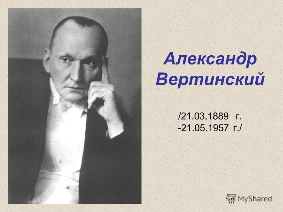 Александр Вертинский /21.03.1889 г. -21.05.1957 г./
