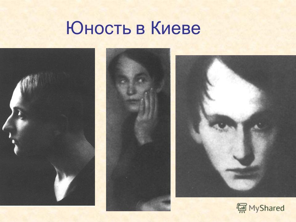 Юность в Киеве