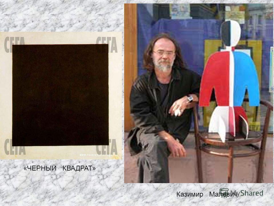 Казимир Малевич «ЧЕРНЫЙ КВАДРАТ»