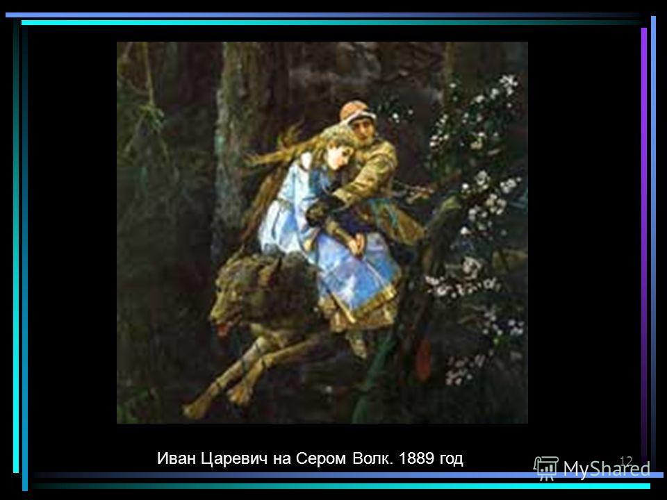 12 Иван Царевич на Сером Волк. 1889 год