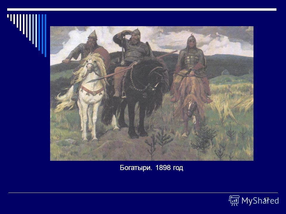 17 Богатыри. 1898 год