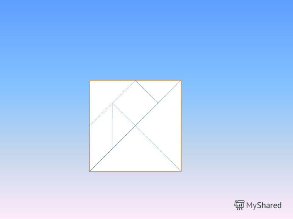 4 этап игра Танграм