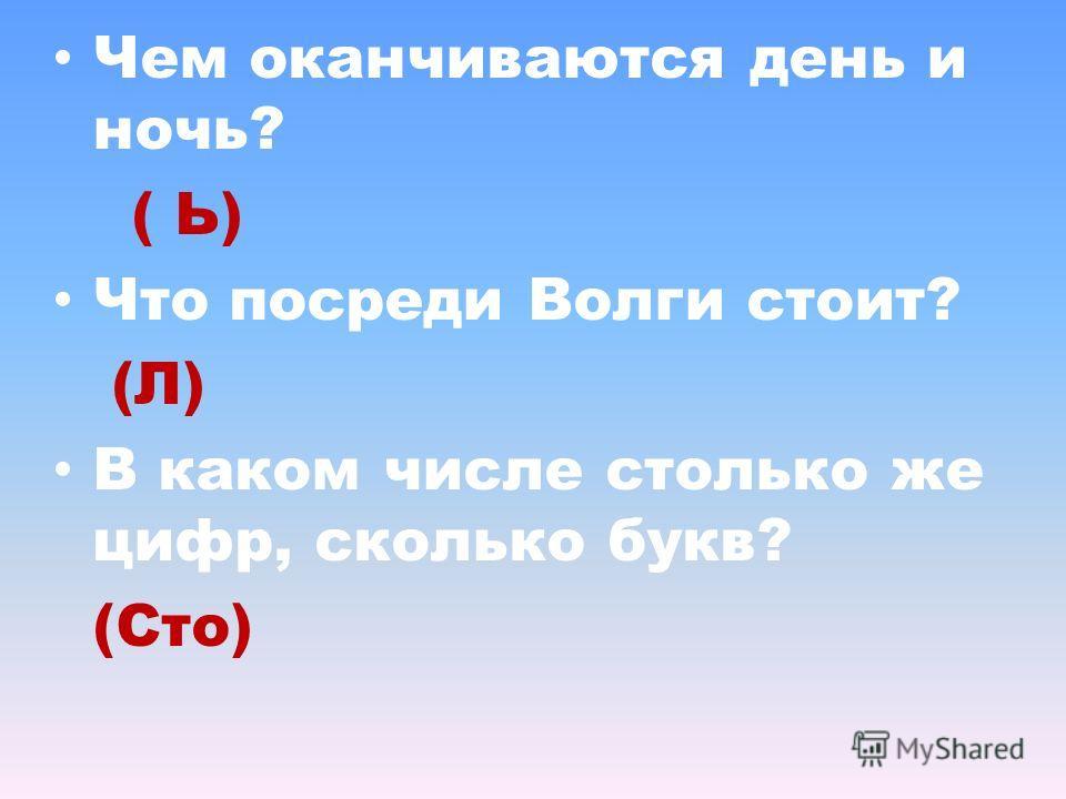 Какую обувь носил русский крестьянин? (Лапти) Как называется праздник проводов зимы? (Масленица) Какой зверь любит малину? (Медведь)